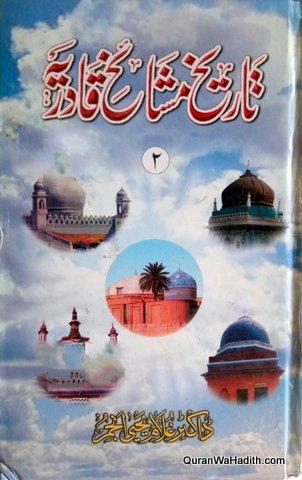 Tareekh Mashaikh e Qadria