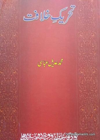 Tehreek e Khilafat, تحریک خلافت