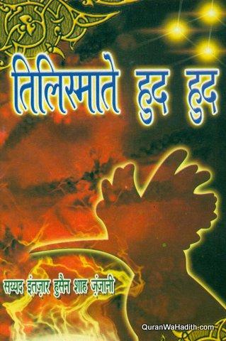 Tilismat e Hud Hud Hindi