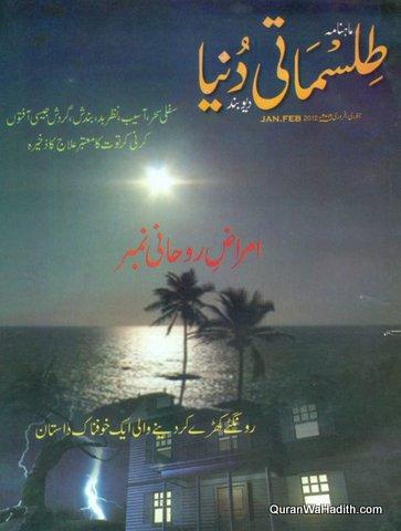 Tilismati Duniya 2012, Aamraz e Roohani Number, طلسمات دنیا, امراض روحانی نمبر