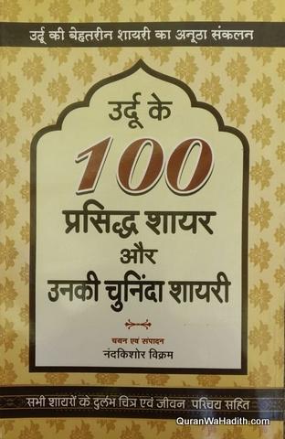 Urdu Ke 100 Prasidh Shayar, उर्दू के १०० प्रसिद्ध शायर और उनकी चुनिंदा शायरी