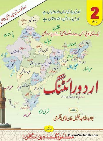 Urdu Writing Copy