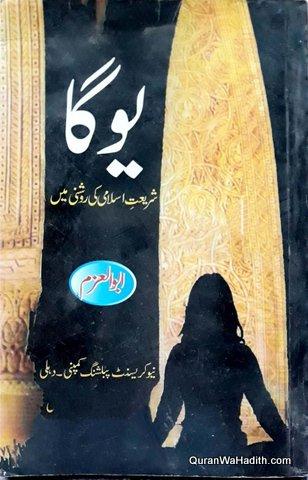 Yoga Shariyat e Islami Ki Roshni Mein, یوگا شریعت اسلامی کی روشنی میں