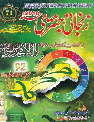 Zanjani Jantri 2018, زنجانی جنتری ٢٠١٨