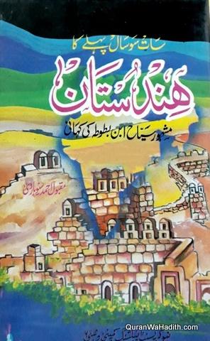 700 Saal Pehle Ka Hindustan, ٧٠٠ سال پہلے کا ہندوستان