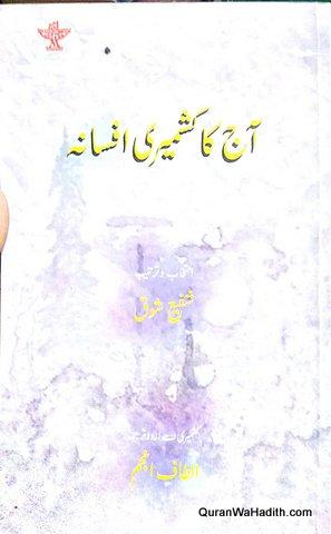 Aaj Ka Kashmiri Afsana, آج کا کشمیری افسانہ