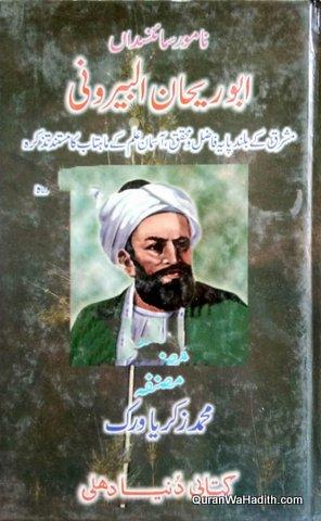 Abu Raihan al Biruni, ابو ریحان البیرونی