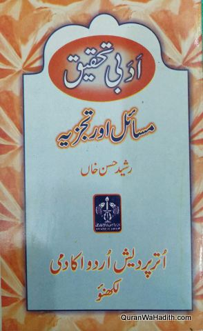 Adabi Tehqeeq Masail Aur Tajziya, ادبی تحقیق مسائل اور تجزیہ