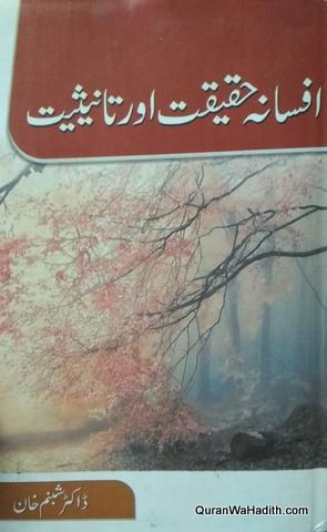 Afsana Haqeeqat Aur Tanisiyat, افسانہ حقیقت اور تانیثیت