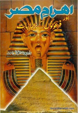 Ahram e Misr Aur Firauno Ke Ajaibat, اھرام مصر اور فرعونوں کے عجائبات