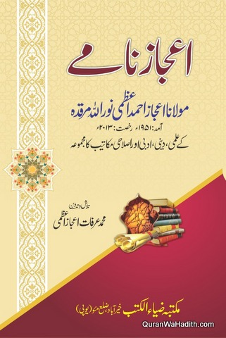 Aijaz Namah, Maulana Ijaz Ahmad Azmi, اعجاز نامہ, مولانا اعجاز احمد اعظمی