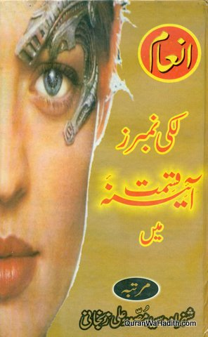 Aina e Qismat, Inam Lucky Number, آئینہ قسمت، انعام لکی نمبرز