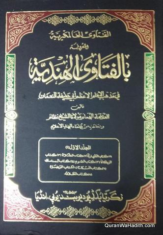 Al Fatawa al Hindiyya, Fatawa Alamgiri Arabic, 12 Vols, الفتاوى الهندية المعروفة بالفتاوى العالمكيرية