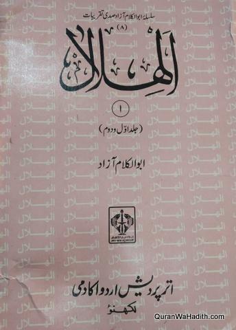 Al Hilal Maulana Abul Kalam Azad, 3 Vols, الہلال مولانا ابوالکلام آزاد