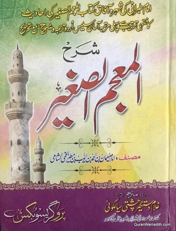 Sharh Al Muajam Al Sagheer Urdu, شرح المعجم الصغير اردو