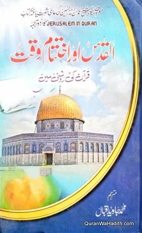 Al Quds Aur Ikhtitam e Waqt, القدس اور اختتام وقت، قرآن کی روشنی میں