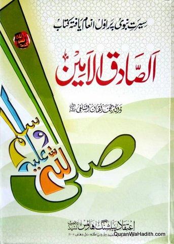 Al Sadiq ul Ameen Urdu, Seerat e Rasool, الصادق  الامین اردو