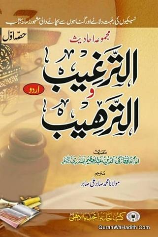 Al Targheeb wal Tarheeb Urdu, 2 Vols, الترغیب و الترهیب اردو