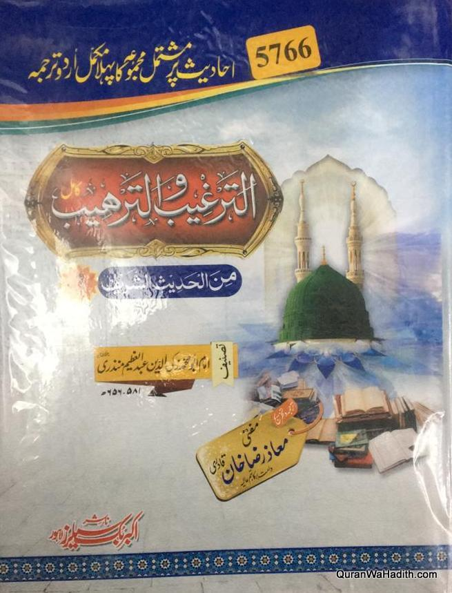 Al Targheeb wal Tarheeb Urdu, 3 Vols, الترغیب و الترهیب اردو