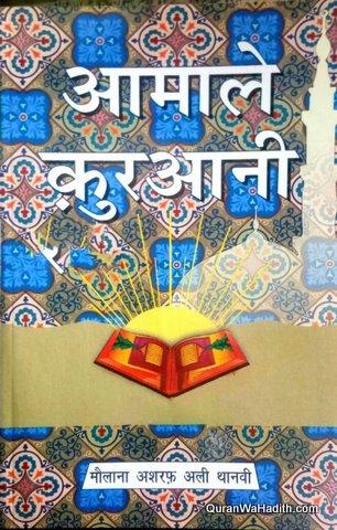 Amal e Qurani Hindi, आमाले क़ुरआनी