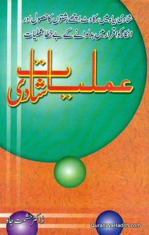 Amliyat e Shadi, عملیات شادی