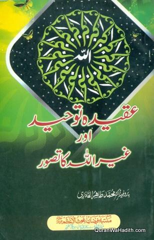 Aqeeda e Tauheed Aur Ghairullah Ka Tasawwur, عقیدہ توحید اور غیر الله کا تصور