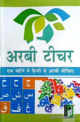 Arabi Teacher, Hindi Se Arabi Sikhe, अरबी टीचर, हिंदी से अरबी सीखे