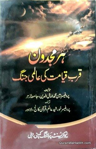 Armageddon Qurb e Qayamat Ki Alami Jang, ہرمجدون قرب قیامت کی عالمی جنگ