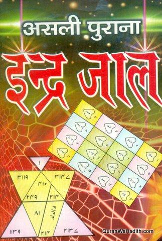 Asli Purana Indrajal, असली पुराना इंद्रजाल