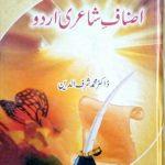 Asnaf e Shayari Urdu