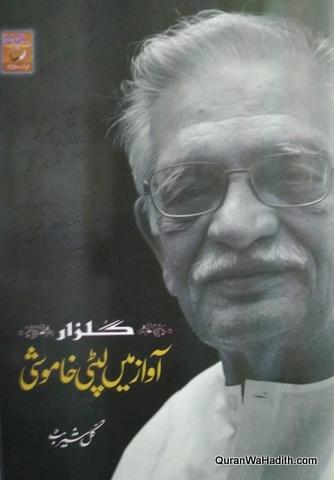 Awaz Mein Lipti Khamoshi, آواز میں لپٹی خاموشی