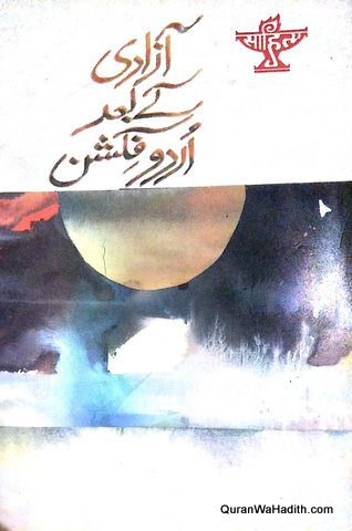 Azadi Ke Bad Urdu Fiction