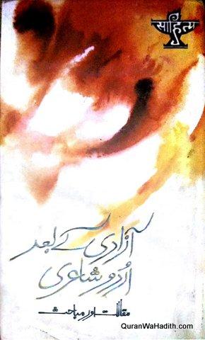 Azadi Ke Bad Urdu Shayari, آزادی کے بعد اردو شاعری مقالات اور مباحث