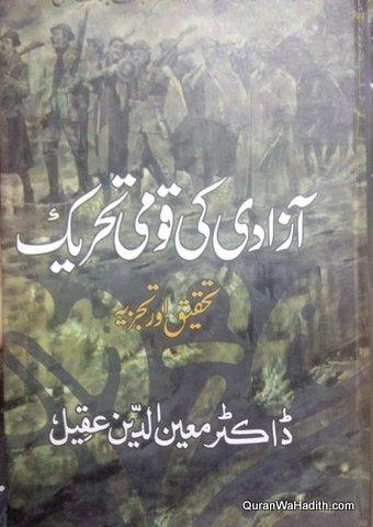 Azadi Ki Qaumi Tehreek, آزادی کی قومی تحریک, تحقیق اور تجزیہ