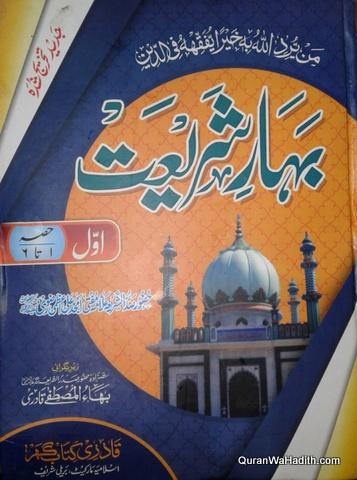 Bahar e Shariat, Jadeed Edition, 3 Vols, بہار شریعت جدید