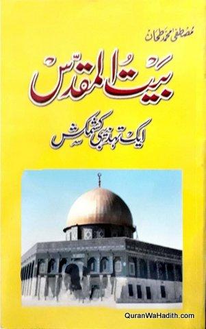 Baitul Muqaddas Ek Tahzeebi Kashmakash, بیت المقدس ایک تہذیبی کشمکش