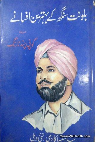 Balwant Singh Ke Behtreen Afsane, بلونت سنگھ کے بہترین افسانے