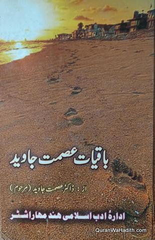 Baqiyat Ismat Javed, باقیات عصمت جاوید