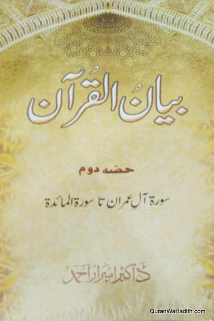 Bayan ul Quran Dr Israr Ahmed Urdu, 7 Vols, بیان القرآن ڈاکٹر اسرار احمد
