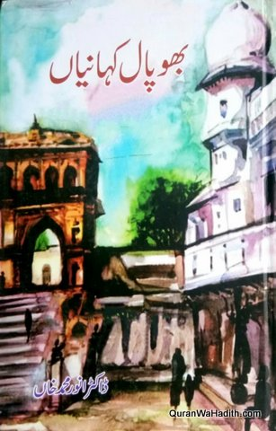 Bhopal Kahaniya, بھوپال کہانیاں