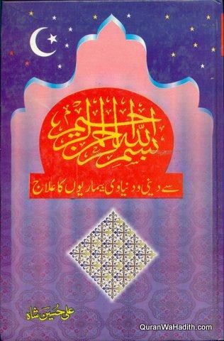 Bismillah Hirrahman Nirrahim Se Deeni o Duniyavi Bimariyo Ka Ilaj, بسم الله الرحمٰن الرحیم