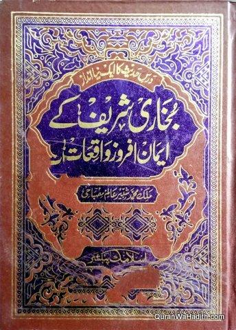 Bukhari Shareef Ke Emaan Afroz Waqiat, بخاری شریف کے ایمان افروز واقعات