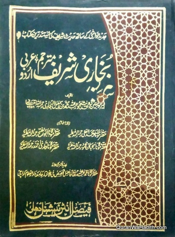 Bukhari Sharif Arabic Urdu