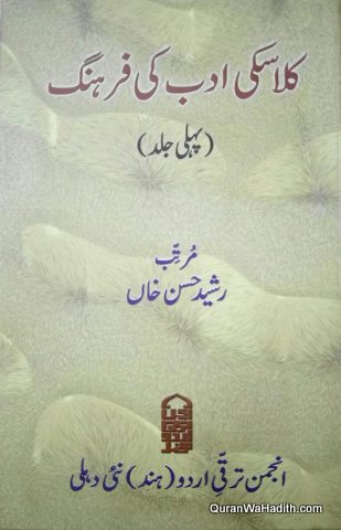 Classici Adab Ki Farhang, کلاسکی ادب کی فرہنگ