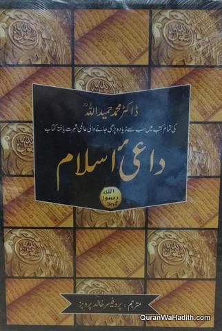 Dai e Islam, داعئ اسلام