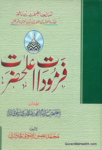Farmodat e Ala Hazrat