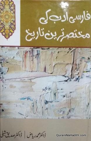 Farsi Adab Ki Mukhtasar Tareen Tareekh