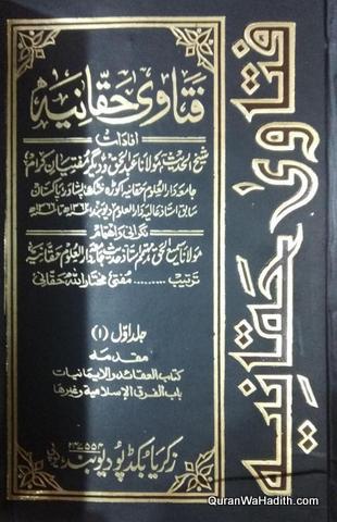 Fatawa Haqqania, Urdu, 6 Vols, فتاوی حقانیہ