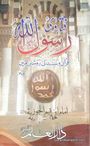 Fatawa Rasool Ullah, فتاوى رسول الله