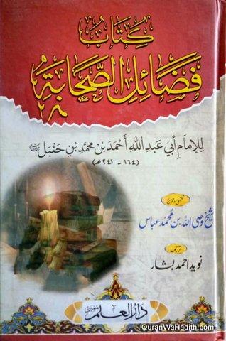 Fazail e Sahaba Ibn Hanbal